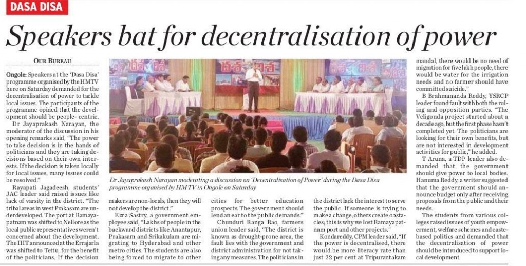 dasha-disha- news coverage on decentralisation-23feb16-hansindia